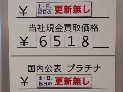 5/5(水)本日の金・プラチナ買取価格《エコノマート 盛岡南イオン》