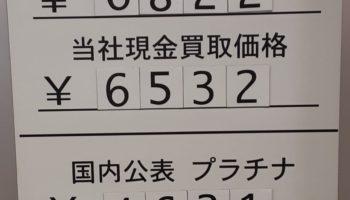 5/6(木)本日の金・プラチナ買取価格《エコノマート 盛岡南イオン》