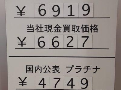 5/7(金)本日の金・プラチナ買取価格《エコノマート 盛岡南イオン》