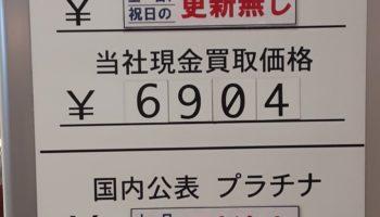 6/12(土)本日の金・プラチナ買取価格《エコノマート 盛岡南イオン》