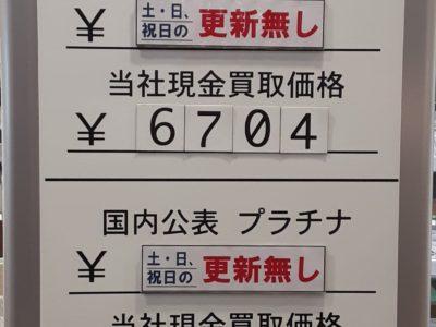 7/23(金)本日の金・プラチナ買取価格《エコノマート 盛岡南イオン》