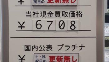 7/24(土)本日の金・プラチナ買取価格《エコノマート 盛岡南イオン》