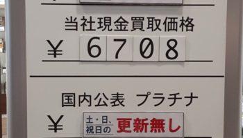 7/25(日)本日の金・プラチナ買取価格《エコノマート 盛岡南イオン》