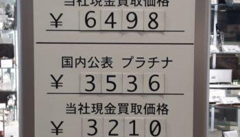 9/21(火)本日の金・プラチナ買取価格《エコノマート 盛岡南イオン》
