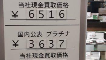 9/22(水)本日の金・プラチナ買取価格《エコノマート 盛岡南イオン》