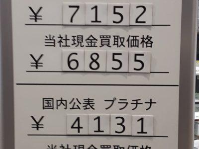 10/25(月)本日の金・プラチナ買取価格《エコノマート 盛岡南イオン》