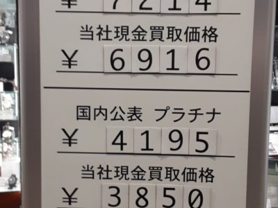 10/26(火)本日の金・プラチナ買取価格《エコノマート 盛岡南イオン》