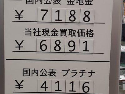 10/27(水)本日の金・プラチナ買取価格《エコノマート 盛岡南イオン》